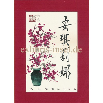 Calligraphy Chinese first name with flower