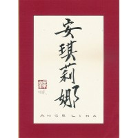 Calligraphy Chinese first name